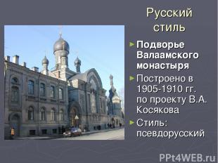 Русский стиль Подворье Валаамского монастыря Построено в 1905-1910 гг. по проект