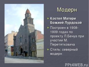 Модерн Костел Матери Божией Лурдской Построен в 1908-1909 годах по проекту Л.Бен