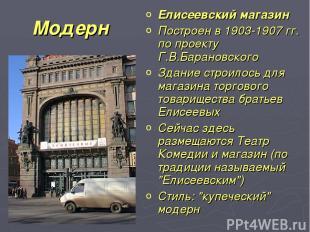 Модерн Елисеевский магазин Построен в 1903-1907 гг. по проекту Г.В.Барановского