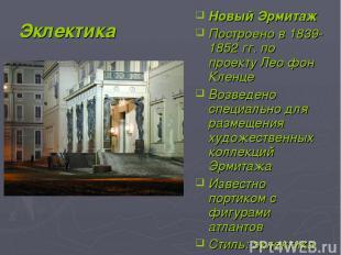Эклектика Новый Эрмитаж Построено в 1839-1852 гг. по проекту Лео фон Кленце Возв