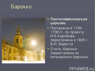 Барокко Пантелеймоновская церковь Построена в 1735-1739 гг. по проекту И.К.Короб