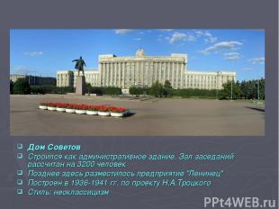 Дом Советов Строился как административное здание. Зал заседаний рассчитан на 320