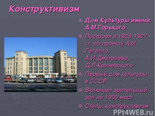 Конструктивизм Дом Культуры имени А.М.Горького Построен в 1925-1927 гг. по прое