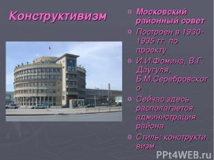 Конструктивизм Московский районный совет Построен в1930-1935 гг. по проекту И.