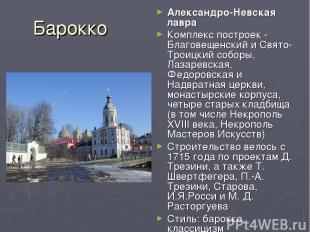 Барокко Александро-Невская лавра Комплекс построек - Благовещенский и Свято-Трои