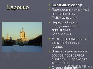 Барокко Смольный собор Построен в 1748-1764 гг. по проекту Ф.Б.Растрелли Перед с