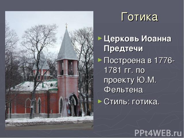 Готика Церковь Иоанна Предтечи Построена в 1776-1781 гг. по проекту Ю.М. Фельтена Стиль: готика.