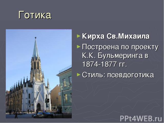 Готика Кирха Св.Михаила Построена по проекту К.К. Бульмеринга в 1874-1877 гг. Стиль: псевдоготика