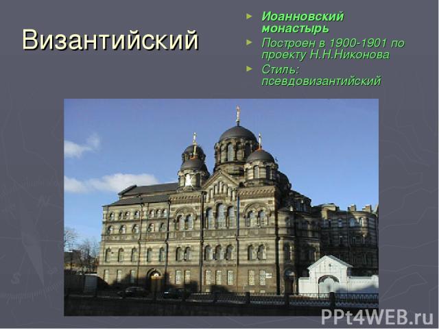 Византийский Иоанновский монастырь Построен в 1900-1901 по проекту Н.Н.Никонова Стиль: псевдовизантийский