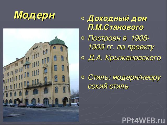 Модерн Доходный дом П.М.Станового Построен в 1908-1909 гг. по проекту Д.А. Крыжановского Стиль:модерн/неорусский стиль