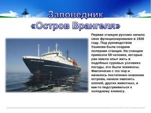 Первая станция русских начало свое функционирование в 1926 году. Под руководство