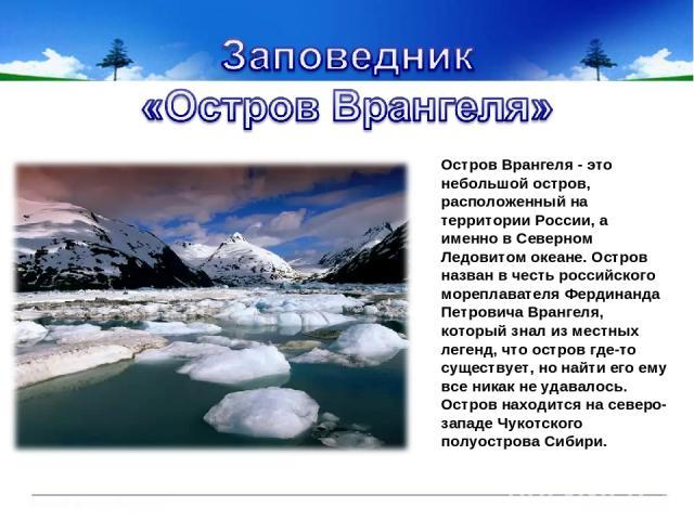 Остров Врангеля - это небольшой остров, расположенный на территории России, а именно в Северном Ледовитом океане. Остров назван в честь российского мореплавателя Фердинанда Петровича Врангеля, который знал из местных легенд, что остров где-то сущест…