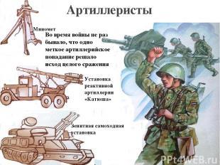 Артиллеристы Миномет Установка реактивной артиллерии «Катюша» Зенитная самоходна