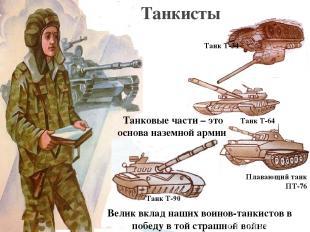Танкисты Танк Т-34 Танковые части – это основа наземной армии Велик вклад наших