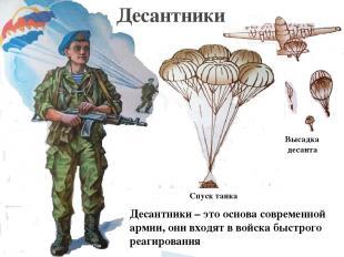 Десантники Десантники – это основа современной армии, они входят в войска быстро