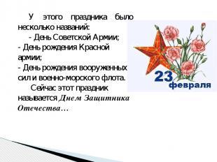 У этого праздника было несколько названий: - День Советской Армии; - День рожден