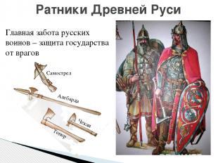 Ратники Древней Руси Главная забота русских воинов – защита государства от враго