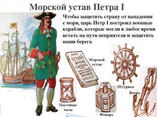 Морской устав Петра I Чтобы защитить страну от нападения с моря, царь Петр I пос