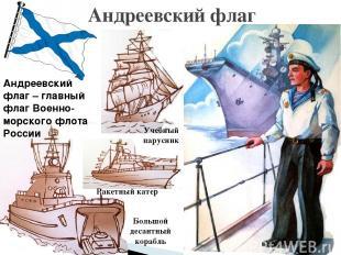 Андреевский флаг Андреевский флаг – главный флаг Военно-морского флота России Ра