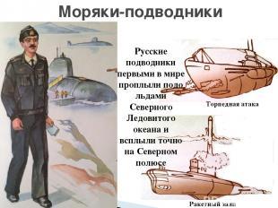 Моряки-подводники Русские подводники первыми в мире проплыли подо льдами Северно