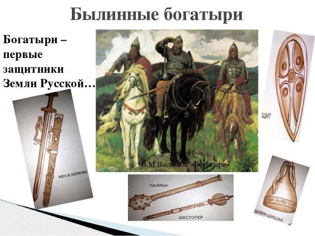 Былинные богатыри Богатыри – первые защитники Земли Русской… В.М.Васнецов «Богатыри»