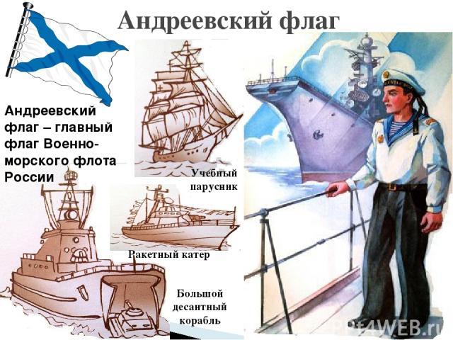Андреевский флаг Андреевский флаг – главный флаг Военно-морского флота России Ракетный катер Учебный парусник Большой десантный корабль