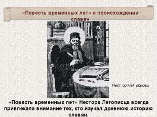 «Повесть временных лет» о происхождении славян «Повесть временных лет» Нестора Л