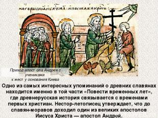 Одно из самых интересных упоминаний о древних славянах находится именно в той ча