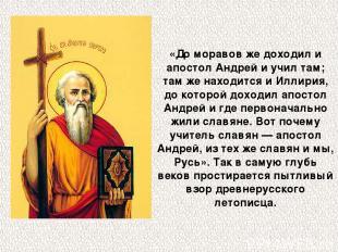 «До моравов же доходил и апостол Андрей и учил там; там же находится и Иллирия,