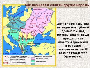 Хотя славянский род выходит из глубокой древности, под именем славян наши предки
