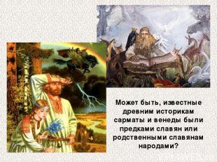Может быть, известные древним историкам сарматы и венеды были предками славян ил