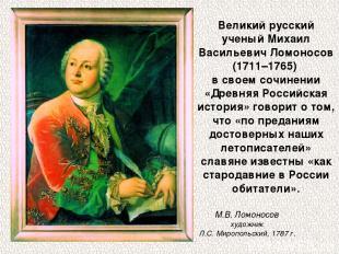 Великий русский ученый Михаил Васильевич Ломоносов (1711–1765) в своем сочинении