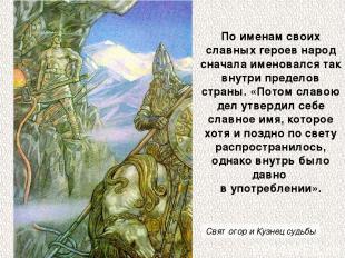 По именам своих славных героев народ сначала именовался так внутри пределов стра
