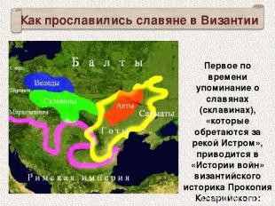 Первое по времени упоминание о славянах (склавинах), «которые обретаются за реко