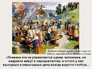 «Племена эти не управляются одним человеком, но издревле живут в народовластии,
