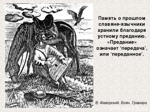 Память о прошлом славяне-язычники хранили благодаря устному преданию. «Предание»