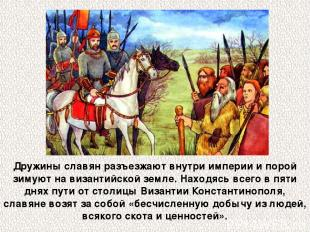 Дружины славян разъезжают внутри империи и порой зимуют на византийской земле. Н