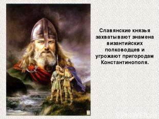 Славянские князья захватывают знамена византийских полководцев и угрожают пригор