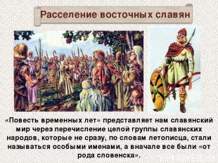 «Повесть временных лет» представляет нам славянский мир через перечисление целой