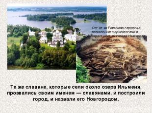 Те же славяне, которые сели около озера Ильменя, прозвались своим именем — славя