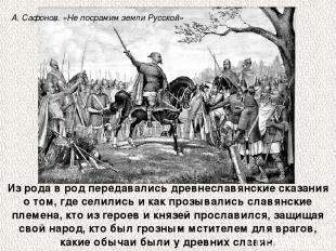 Из рода в род передавались древнеславянские сказания о том, где селились и как п