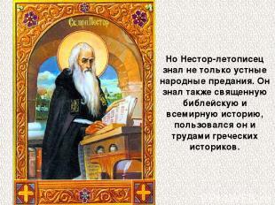Но Нестор-летописец знал не только устные народные предания. Он знал также свяще