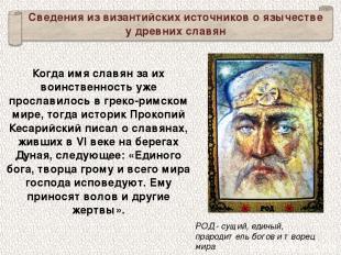 Когда имя славян за их воинственность уже прославилось в греко-римском мире, тог