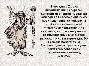 В середине X века византийский император Константин VII Багрянородный написал дл