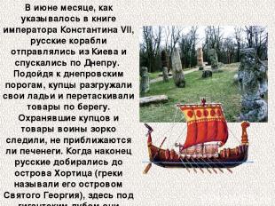 В июне месяце, как указывалось в книге императора Константина VII, русские кораб