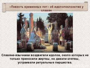 Славяне-язычники воздвигали идолов, около которых не только приносили жертвы, но
