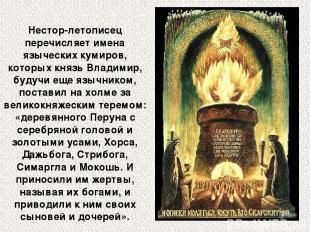 Нестор-летописец перечисляет имена языческих кумиров, которых князь Владимир, бу