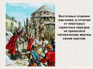 Восточные славяне-язычники, в отличие от некоторых окрестных народов, не приноси