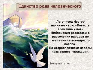 Летописец Нестор начинает свою «Повесть временных лет» библейским рассказом о ра
