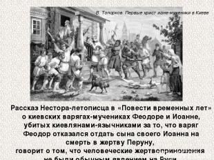 Рассказ Нестора-летописца в «Повести временных лет» о киевских варягах-мучениках